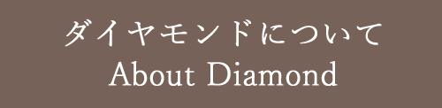 ダイヤモンドについて