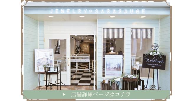 LAPAGE 京都本店 店舗画像