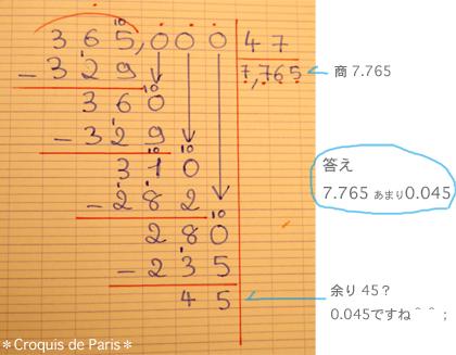 7割り算の答え1