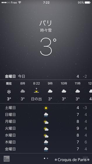 1ブルブルブルブル寒い寒い