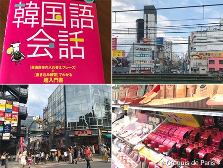 6 日本の女子に韓国が流行