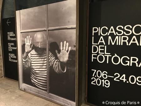 15ピカソ美術館