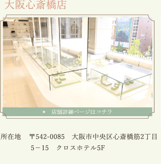 LAPAGE 大阪心斎橋 店舗画像